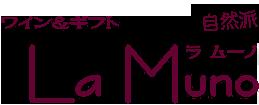 ラムーノ オーガニックワイン